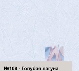 Голубая лагуна т-108 2,7 м