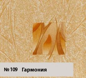 Гармония т-109 2,7 м