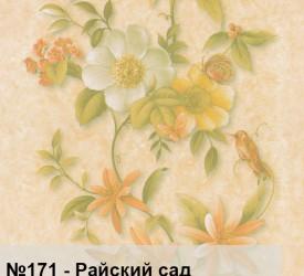 Райский сад т-171 2,7 м