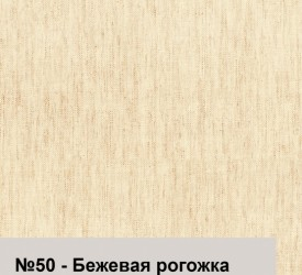 Бежевая рогожка т-50 2,7 м