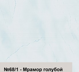 Мрамор голубой т-68/1 2,7 м