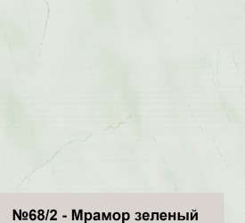 Мрамор зеленый т-68/2 2,7 м