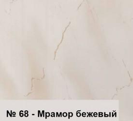 Мрамор бежевый т-68 2,7 м