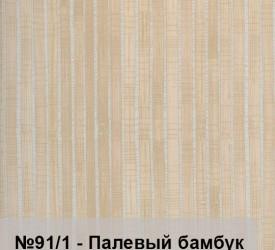 Палевый бамбук т-91/1 2,7 м