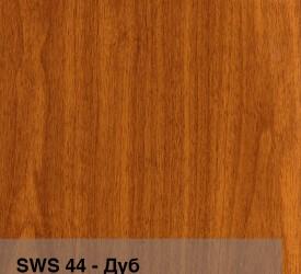 Дуб т – SWS44 2,7 м