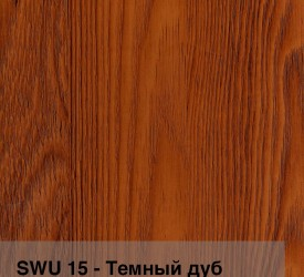 Темный дуб т – SWU15 2,7 м