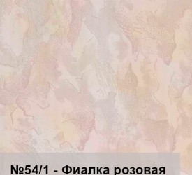 Фиалка розовая т-54/1 2,7 м