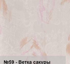 Ветка сакуры т-59 2,7 м