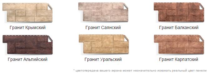 Цокольный Сайдинг Альта-профиль Коллекция «Гранит»